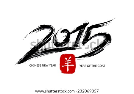 2015 chinese styled calligraphy. New year of goat ink painting vector illustration. - stock vector