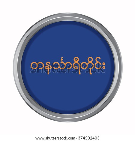 3D button Flag of Tanintharyi Districts / Regions / States of Myanmar. Vector illustration. - stock vector