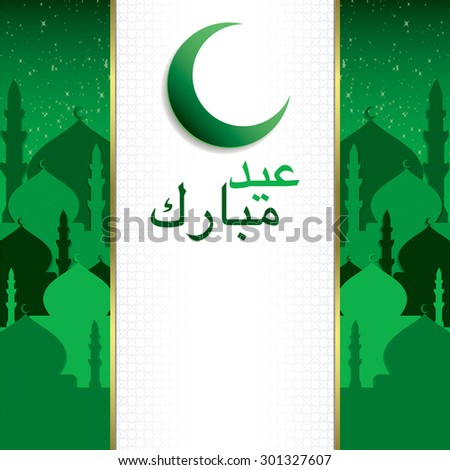 """Eid Mubarak"" (Blessed Eid) Mosque card in vector format. - stock vector"