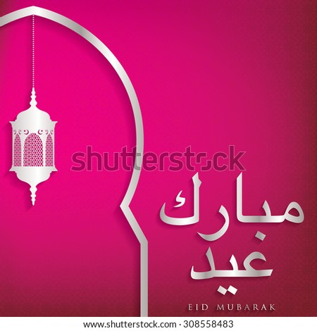 """Eid Mubarak"" (Blessed Eid) window and lantern card in vector format. - stock vector"
