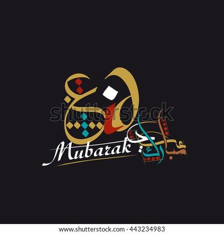 """""""Eid mubarak"""" greeting card - Islamic background for Muslims Holidays such as""""Eid al fitr, Eid al adha, and Ramadan"""" . The Arabic calligraphy means ''Eid mubarak '' = happy holiday. - stock vector"""