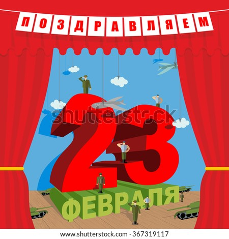 23 February. Congratulation card. Day of defenders of fatherland. Theatrical scene and Red Curtain. Soldiers and tanks. Fake military toys. Translation text in Russian: Congratulations. 23 February - stock vector