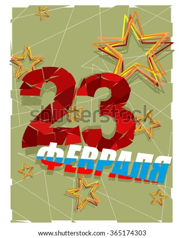 23 February. Day of defenders of  fatherland. National holiday in Russia for the military. Abstract postcard. Star and broken letters. Phrase in Russian: 23 February. - stock vector