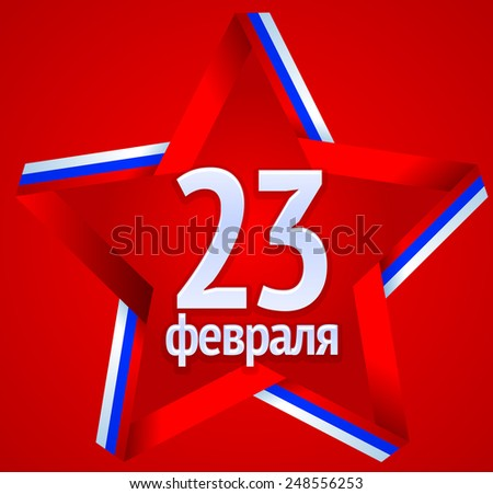 23 February Day's star (The day of Soviet and Russian Armies) from russian flag ribbons in vector isolated - stock vector