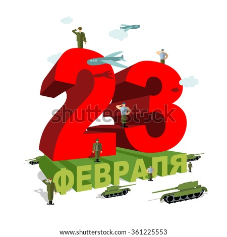 23 February. Patriotic celebration military in Russia. Soldiers welcomed give honor. Paper tanks and soldiers. Planes fly over army. 3D letters to Russian national holiday. Text Russian: 23 February.  - stock vector