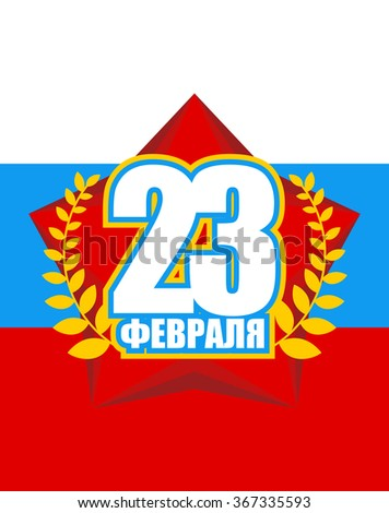 23 February. Red Star against  background of Russian flag. Day of defenders of the fatherland national holiday in Russia. Text in Russian: 23 February. - stock vector
