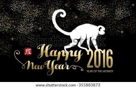 2016 Happy Chinese New Year of the Monkey. Ape silhouette and text in gold colors over night sky background. EPS10 vector. - stock vector