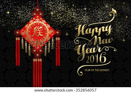2016 Happy Chinese New Year of the Monkey gold text design with traditional China culture decoration element on black background. EPS10 vector. - stock vector