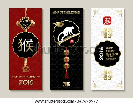 2016 Happy Chinese New Year of the Monkey, label badge element collection with traditional decoration, ape and calligraphy in gold red black colors. EPS10 vector. - stock vector