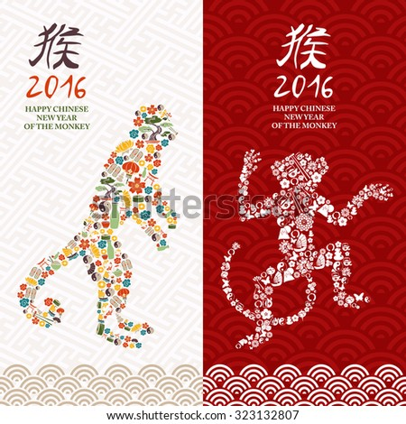 2016 Happy Chinese New Year of the Monkey poster set with asian icons as ape silhouettes. EPS10 vector. - stock vector