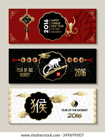 2016 Happy Chinese New Year of the Monkey traditional label banner set with elegant decoration in gold red and black colors. EPS10 vector. - stock vector