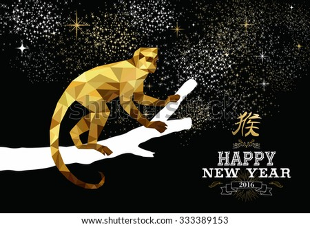 2016 Happy Chinese New Year of the Monkey with fancy gold low polygon triangle ape on tree branch. EPS10 vector. - stock vector