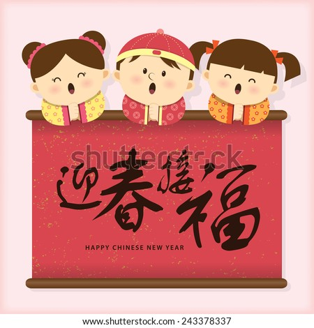 3 little cute Chinese kids with calligraphy wishes. Translation of Calligraphy: Welcoming Spring Happiness. - stock vector