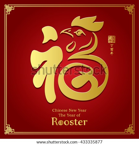 "2017 Lunar New Year greeting card design / stamps which Translation: Everything is going very smoothly / Chinese calligraphy Translation: ""good fortune"" / Year of the Rooster 2017. - stock vector"