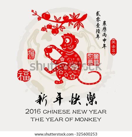 ... Lunar New Year of Monkey / big text translation: Happy New Year