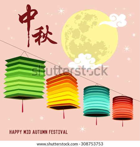 Mid Autumn Lantern Festival vector background with lanterns. Chinese translation: Mid Autumn Festival - stock vector