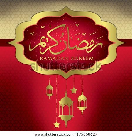 """Ramadan Kareem"" (Generous Ramadan) elegant card in vector forma - stock vector"