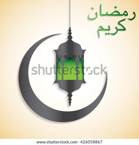 """Ramadan Kareem"" (Generous Ramadan) moon and lantern card in vector format. - stock vector"