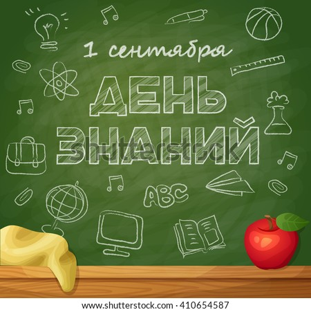1st September, Knowledge Day. Background on green chalkboard with school elements. Cartoon vector illustration - stock vector