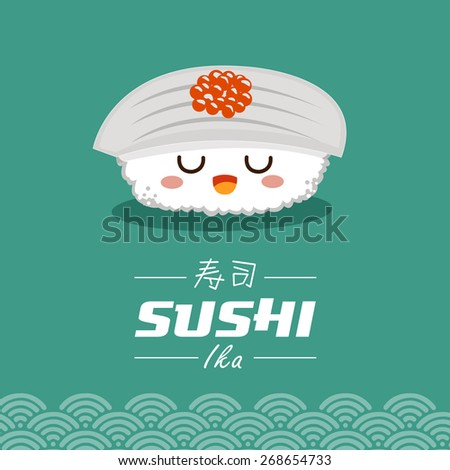 Vector sushi cartoon character illustration. Ika means filled with squid. Chinese word means sushi. - stock vector