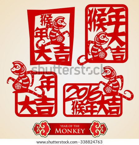 2016 Year of the monkey Chinese stamp.Translation: good fortune & happy new year  - stock vector