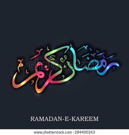 A Beautiful Greeting Card Template For Ramadan Kareem. - stock vector