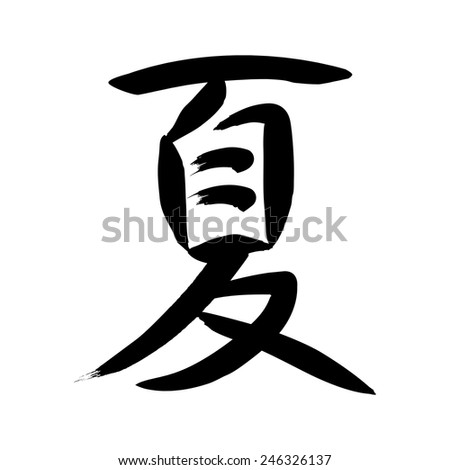 """A Chinese letter """"summer"""" in calligraphy style, black, vector image - stock vector"""