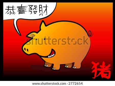A gold pig wishes you Happy Chinese New Year. - Gung Hei Fat Choi - stock vector