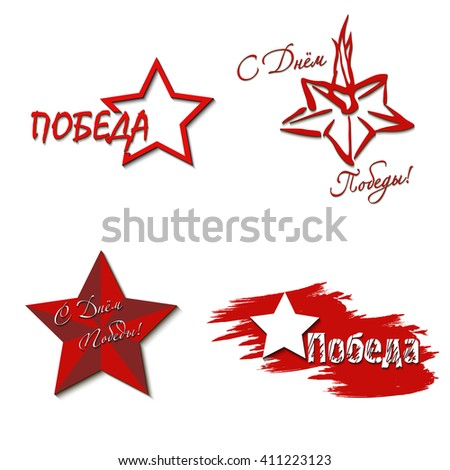 A red star. Vector illustration. Russian translation of the inscription: Happy Victory day! - stock vector