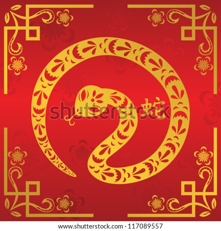 A vector illustration of Year of Snake design for Chinese New Year celebration - stock vector