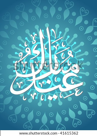 abstract blue stylish pattern background with islamic zoha - stock vector