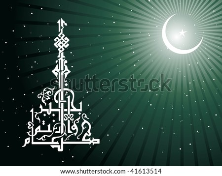 abstract night background with holy islamic zoha - stock vector