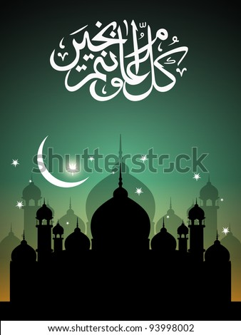 abstract religious eid background. Vector illustration - stock vector