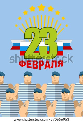Airborne assault troops. 23 February. Day of defenders of fatherland. Rota soldiers in blue berets. Strong defenders of fatherland. Military people. holiday Russia. Text in Russian: 23 February  - stock vector