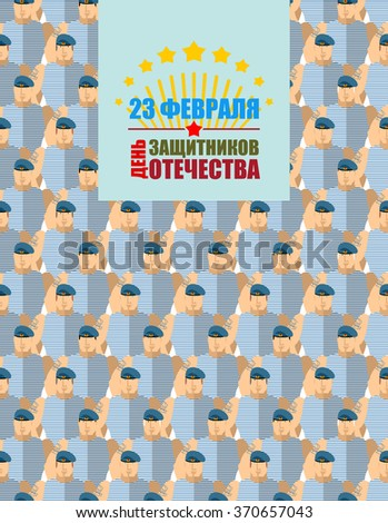 Airborne assault troops. 23 February. soldiers in blue berets.  Patriotic illustration for national holiday Russia. Text to Russian: Congratulations to 23 February. Day of defenders of fatherland  - stock vector