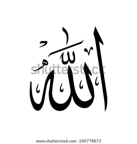 Allah stock photos images pictures shutterstock My name in calligraphy
