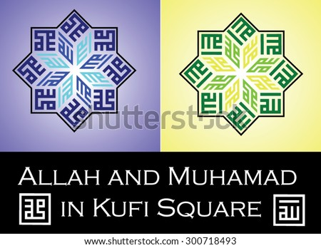 Allah (Muslim God's name) and prophet Muhammad in kufi square arrange in eight-point star formation - stock vector