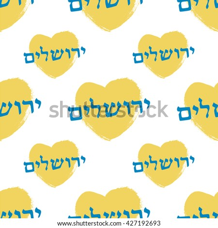 An English translation - Jerusalem greetings hand lettering. - stock vector