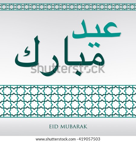 "Arabian weave pattern ""Eid Mubarak"" (Blessed Eid) card in vector format. - stock vector"