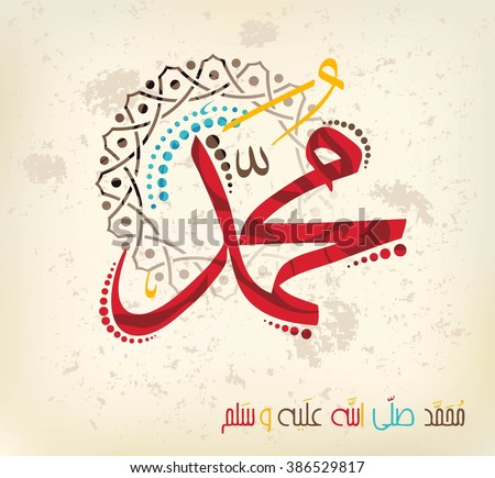 """Arabic and islamic calligraphy of the prophet Muhammad (peace be upon him) traditional and modern islamic art can be used for many topics like Mawlid, El-Nabawi . Translation : """" the prophet Muhammad '' - stock vector"""