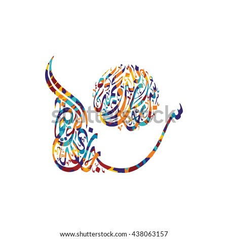 arabic calligraphy almighty god allah love muslim - stock vector