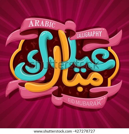 Arabic calligraphy design of text Eid Mubarak for Muslim festival. Lovely style. - stock vector