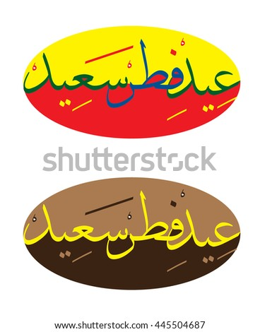 """Arabic calligraphy in Thuluth font of """"Happy Feast"""" is says """"Eid Fitr Said"""" - stock vector"""