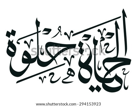 Calligraphy Stock Photos Images Pictures Shutterstock