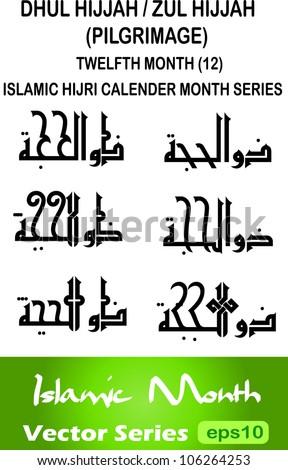 Arabic calligraphy of Dhu al-Hijja/Dhu'l-Hijj ah/Zul Hijjah (meaning 'The Pilgrimage') in six variations. During this final twelfth month of Islamic Hijri Calendar, Mecca host the annual pilgrimage. - stock vector