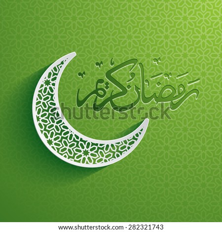 Arabic calligraphy of Ramadan Kareem. Arabic calligraphy, Ramadan Kareem - Glorious month of Muslim year. - stock vector