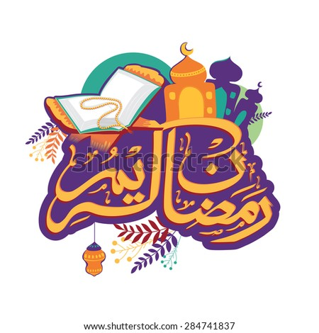 Arabic calligraphy of text Ramadan Kareem with open Islamic religious book Quran Shareef, rosary and mosque on white background for Muslim community festival celebration.  - stock vector