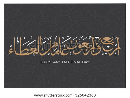 Arabic Calligraphy of the text of 44 years of giving, UAE's 44th national day - stock vector