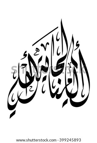 """Arabic calligraphy """"Our Coming Good Days are Good"""" Diwani font - stock vector"""