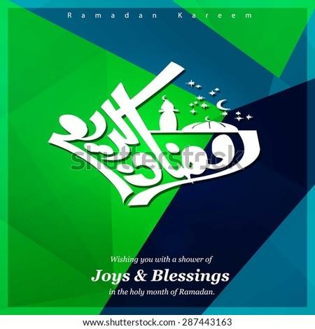 Arabic calligraphy text Ramazan Kareem (Ramadan Kareem) - Islamic greeting arabic text background - muslim community festival celebration - Green polygonal shape background polygon wallpaper - stock vector